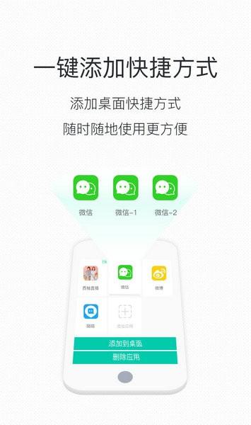 微信分身版安卓下载