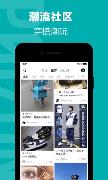 得物app下载最新安卓最新版