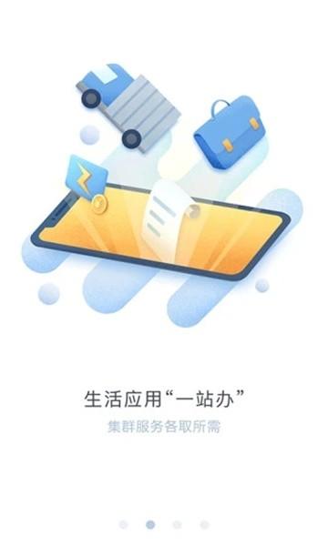 办事通app下载官方版