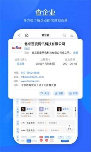 爱企查app官方版下载