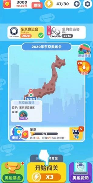 阿伟迎奥运app下载