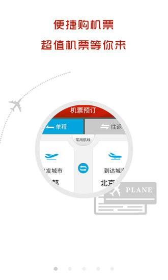 四川航空安卓版下载