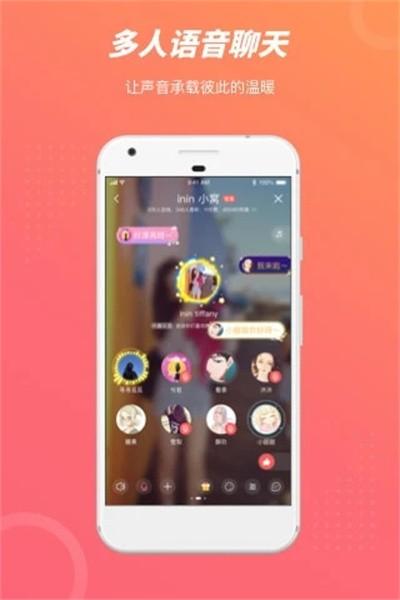 语玩app最新版下载