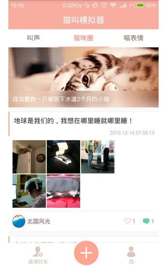 猫叫模拟器最新版下载