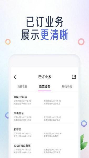 中国移动网上营业厅app最新版下载安装