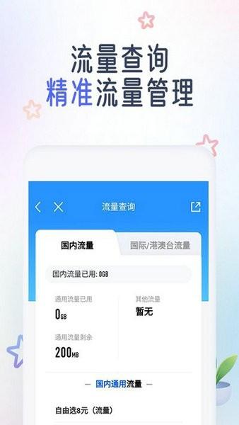 中国移动网上营业厅app下载安装