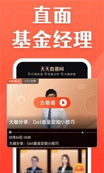 天天基金网app下载手机版
