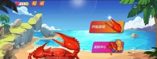 最强大螃蟹破解版下载1.12