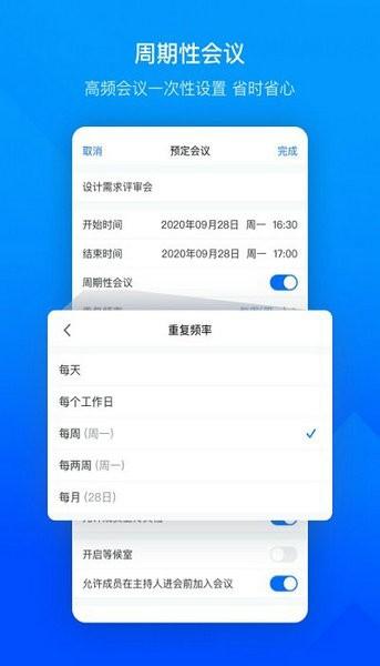 腾讯会议app官网下载