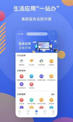 辽事通app官方下载