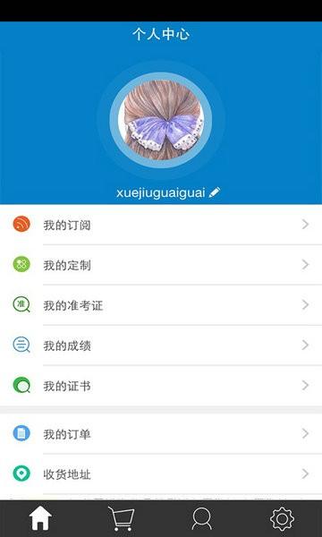 考生之家app安卓版下载