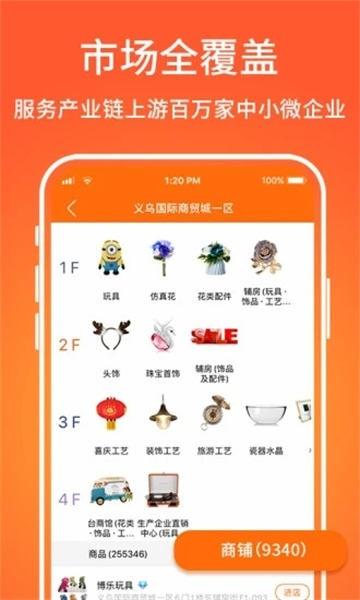 义乌购官网批发app下载