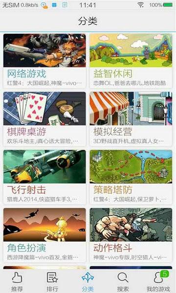 vivo游戏中心app下载官方最新版