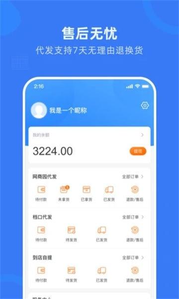 网商园app下载官方版
