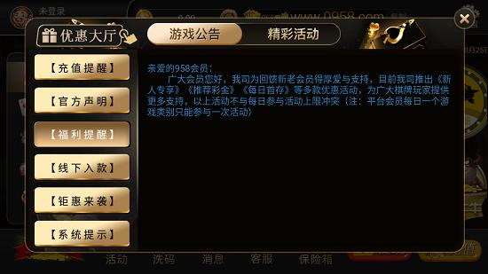 958棋牌官方手机版