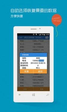 手机数据恢复精灵官方免费下载