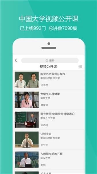 爱课程官网app下载