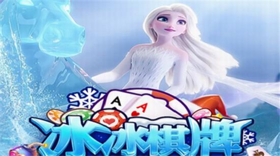 冰冰棋牌官网版