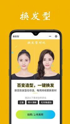测脸型app内购破解版