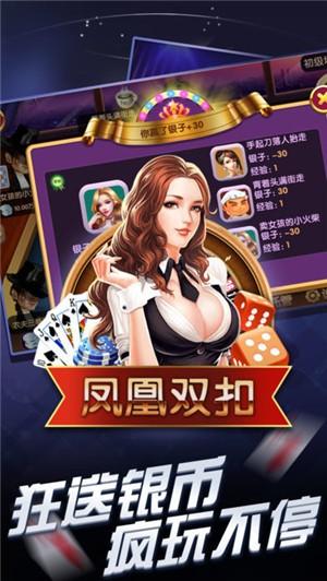 凤凰棋牌娱乐平台官网版
