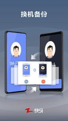 快牙官方app安卓版下载