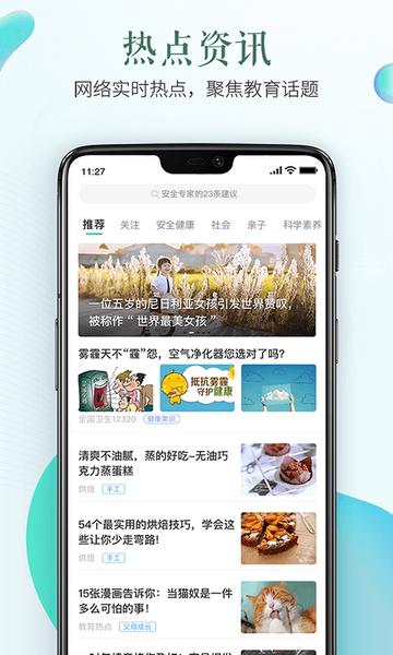 宁波安全教育平台手机客户端下载