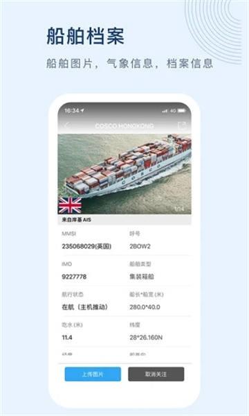 船讯网app下载新版