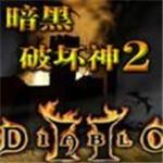 暗黑破坏神2重置版