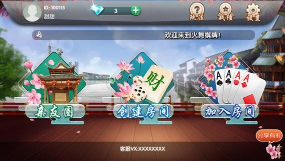 好彩棋牌0567官方版