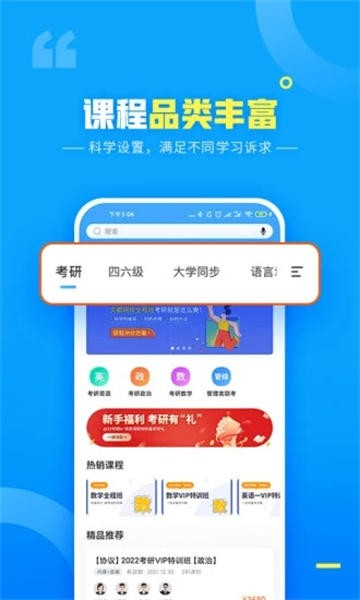 文都网校app下载免费版