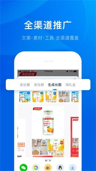 大淘客联盟手机app下载