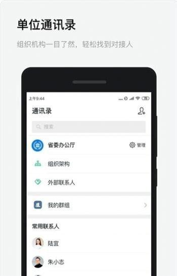 浙政钉最新版本下载