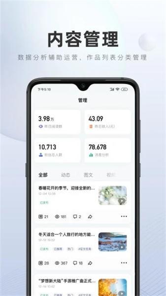 百家号官网app下载