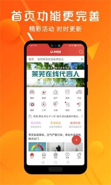 莱芜在线app下载最新版