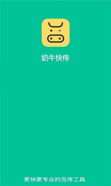 奶牛快传最新版app下载