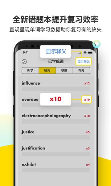 考虫单词app下载最新版