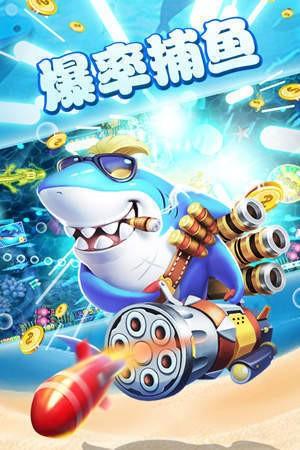 渔乐游游戏平台下载