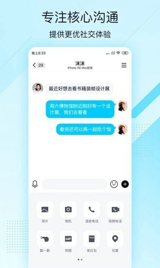 qq轻聊版下载安装2021
