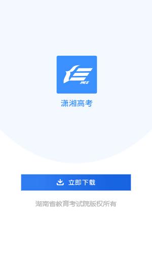 潇湘高考app下载最新版