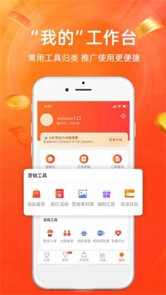 淘宝联盟app下载官网版