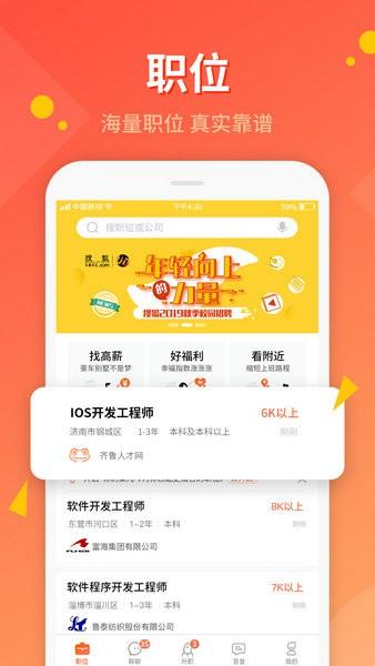 齐鲁人才网官方最新版下载