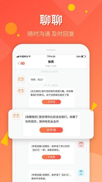 齐鲁人才网官方手机版下载