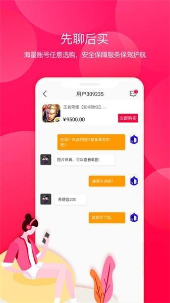 淘手游交易平台官网下载