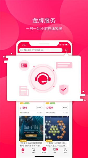 淘手游交易平台app下载