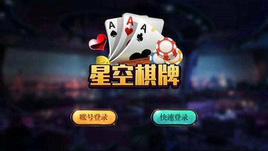 衢州星空棋牌手机版本