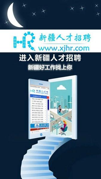 新疆人才网app下载最新版