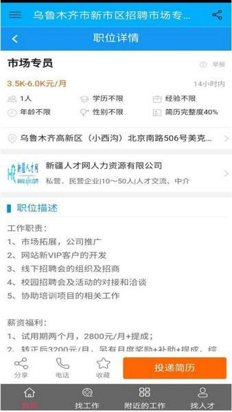 新疆人才网app下载安卓版
