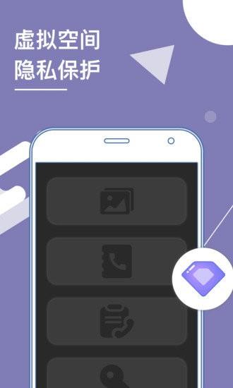 多开分身app官方下载