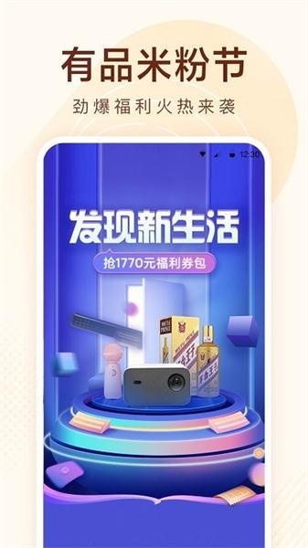 小米有品app下载安卓版