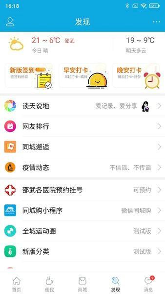 邵武在线app下载安卓版